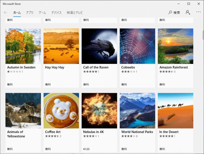 Windows10で背景や色を自分好みに設定できる「テーマ」機能