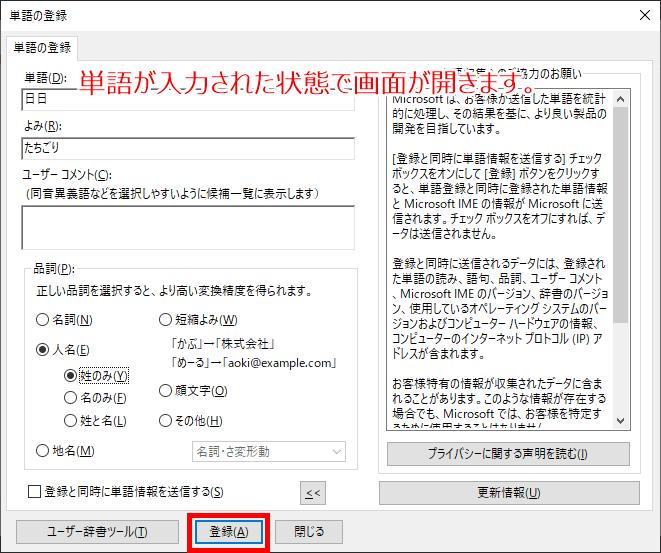 Windows10の日本語入力機能(Microsoft IME)を使いやすく設定する