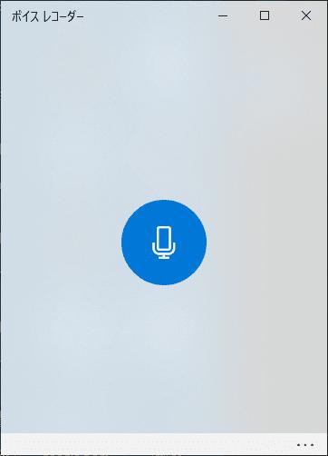 Windows10で音声を録音したいときは標準搭載の「ボイスレコーダー」で必要十分