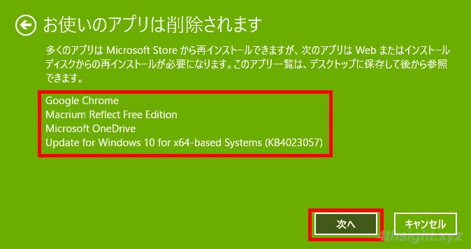 Windows10を「新たに開始」で初期化する