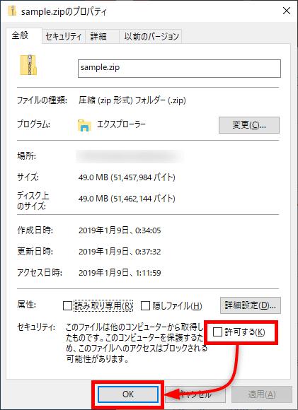 Windows10でインターネットからダウンロードしたファイルが実行できないときは