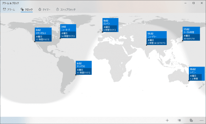 Windows10に標準搭載の「アラーム&クロック」は時計機能が便利です。