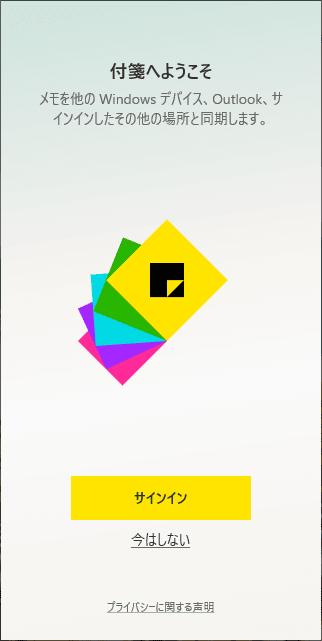 Windows10で付箋アプリをお探しなら「Sticky Notes」がおすすめ
