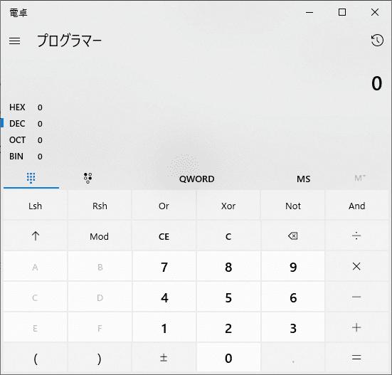 Windows10に標準搭載の「電卓」ならいろんな計算ができますよ