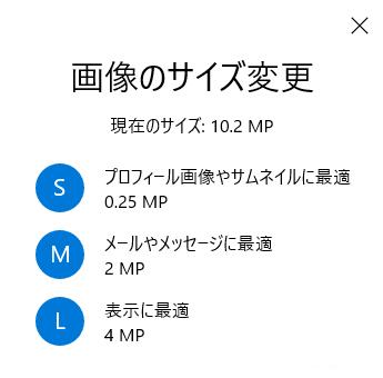 Windows10で写真などの画像ファイルの管理/編集をするなら標準搭載の「フォト」アプリもいいよ。