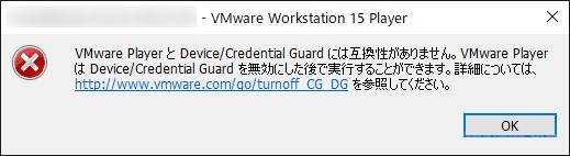 「VMware PlayerとDevice/Credential Guardには互換性がありません。」で仮想マシンが起動できないとき