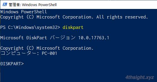 Windows10の標準コマンドでUSBメモリやハードディスクを初期化する方法