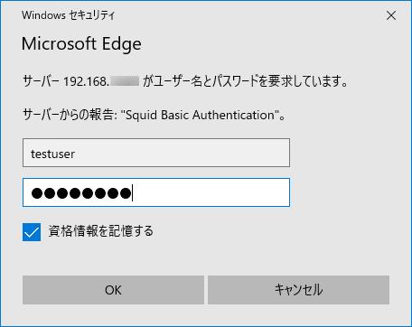CentOS7のSquidでBasic認証付きプロキシーサーバーを構築する