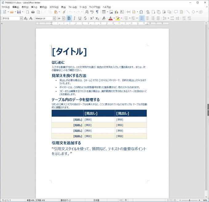 LibreOfficeはMicrosoft Officeの代わりとして使えるか?