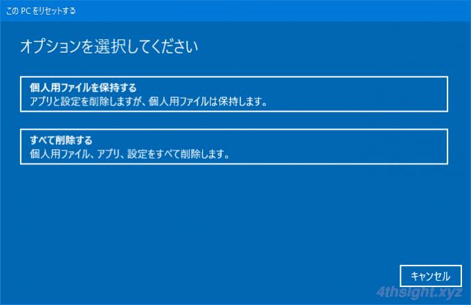 Windows10を「このPCを初期状態に戻す」で初期化する