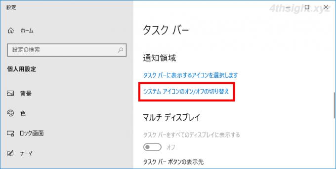 Windows10のタスクバーを使いやすくカスタマイズする