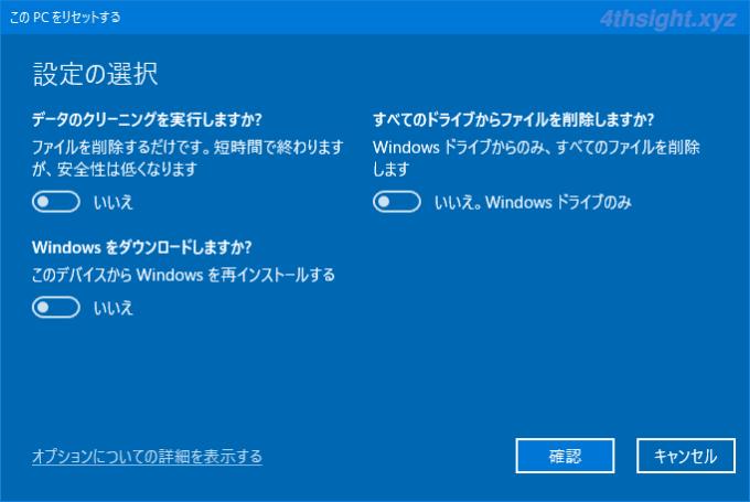 Windows10を「このPCを初期状態に戻す」で初期化する方法