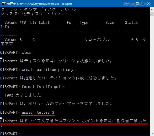 Windows10の「DiskPart」でUSBメモリやSDカードを初期化&フォーマットする方法