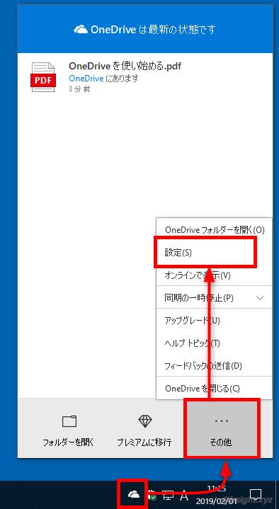 Windows10でOneDriveを利用しないなら、停止させるか削除しましょう