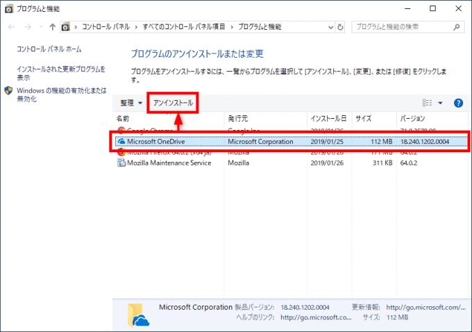 Windows10でOneDriveを停止/アンインストールする方法
