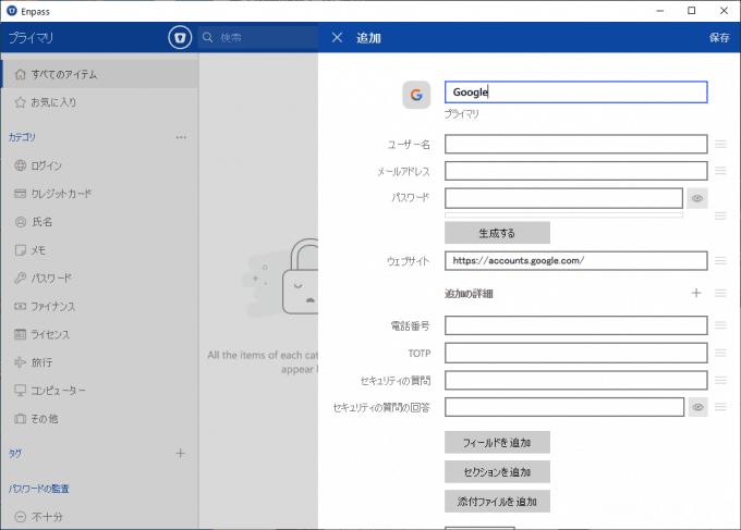 ローカル保管型のパスワード管理ツールなら「Enpass」がおすすめ!