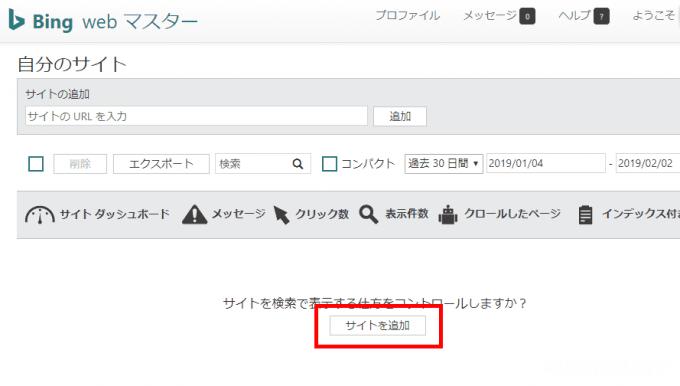 SEO対策なら「Bing」もやっておいて損はないです。