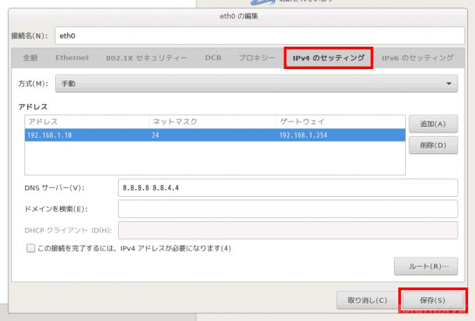 CentOS7のインストール手順