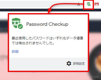 Google Chromeでログイン情報の安全性を確認してくれる拡張機能(Password Checkup)