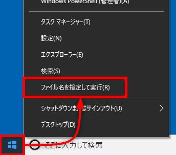 Windows10でいつも使うアプリはスタートアップで自動起動させれば楽チン!