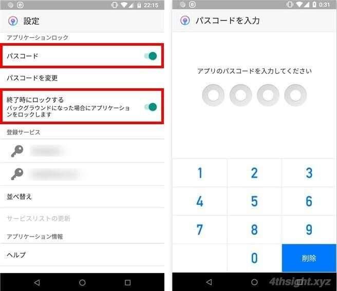 Webサービスの2段階認証用アプリなら「IIJ SmartKey」が便利ですよ。