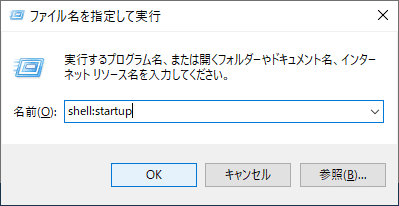 Windows10の特別なフォルダーは「Shell:」コマンドで開くと楽チン。