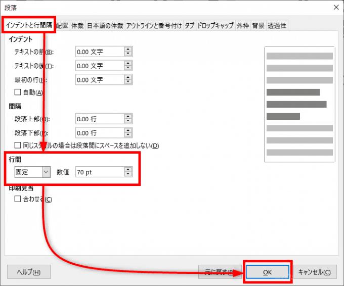 LibreOffice:Writerで縦書きのときに、ルビ(ふりがな)の表示がずれる