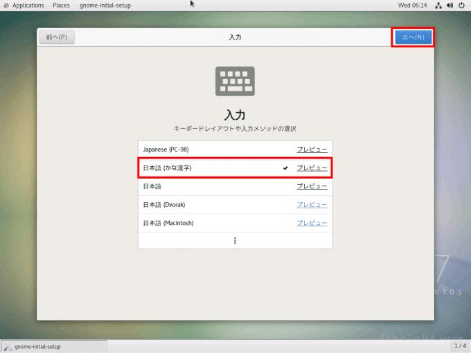 MinimalでインストールしたCentOS7にGUI機能を追加する方法