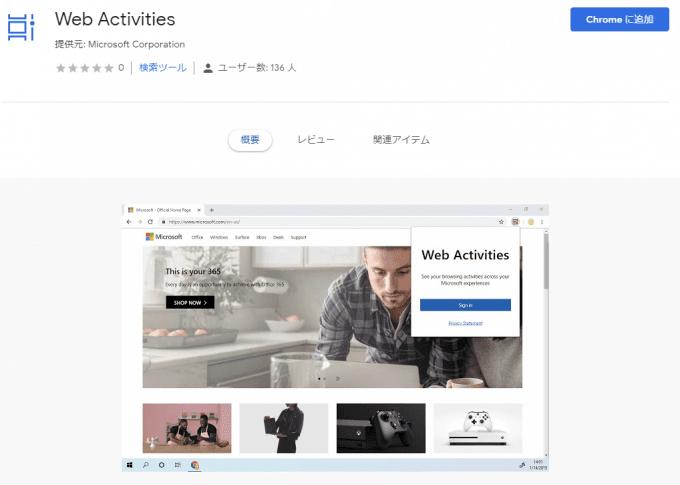 Chromeブラウザの閲覧履歴をWindows10のタイムラインへ表示する拡張機能「Web Activities」