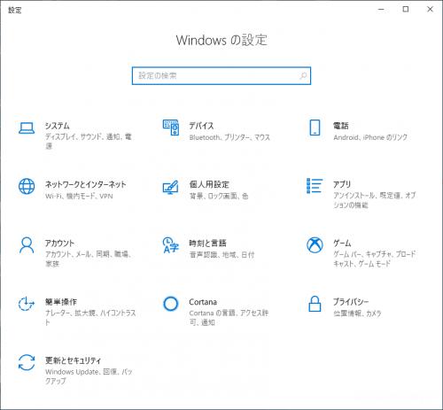 Windows10の設定ページをコマンドで素早く開く方法