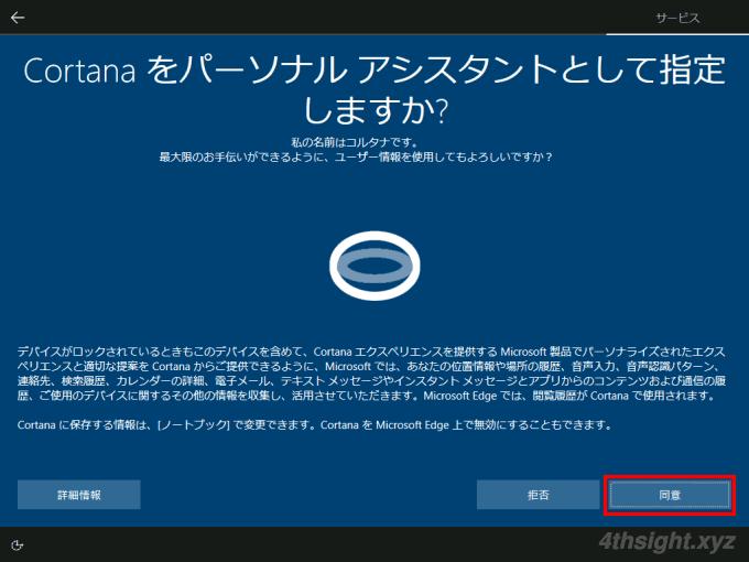Windows10をクリーンインストールする方法(バージョン1809版)