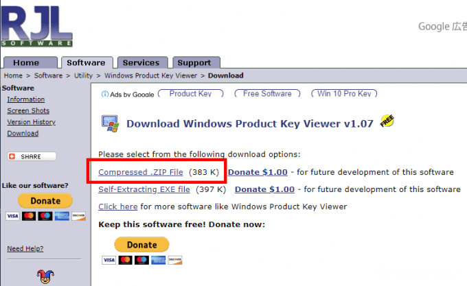 Windows10のプロダクトキーを確認する方法