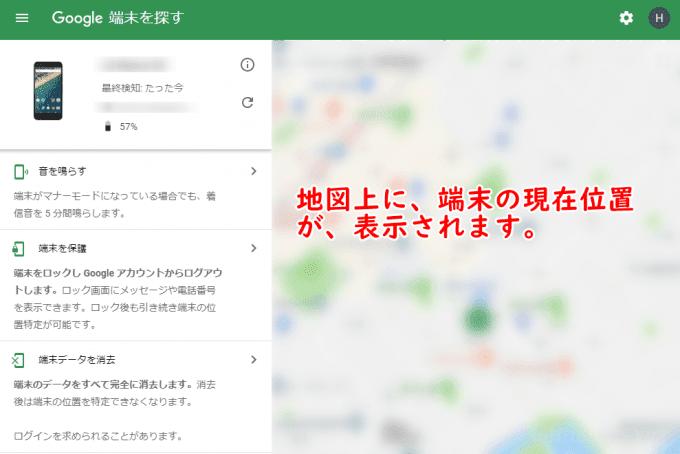 失くしたAndroidスマホを探すには、Googleアカウントの「スマートフォンを探す」機能が便利。