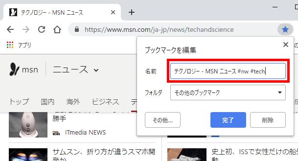 Google Chromeのブックマークを整理して使いやすくする方法2選