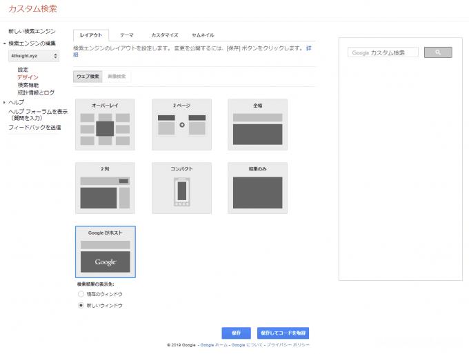 Adsenseを利用しているなら、カスタム検索エンジンを設置してさらなる収益を!