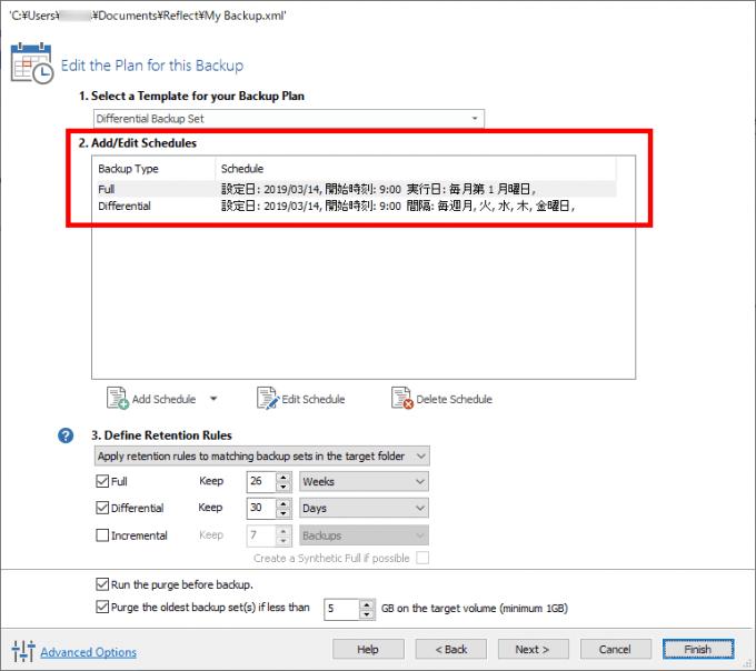 「Macrium Reflect 7 Free Edition」でスケジュールバックアップを設定する