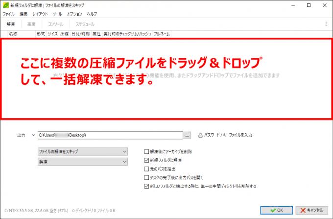 Windows10で多機能な圧縮・解凍ツールをお探しなら「PeaZip」はどうですか。