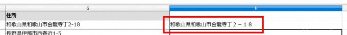 LibreOffice:Calcで半角/全角や大文字/小文字を、関数で変換する