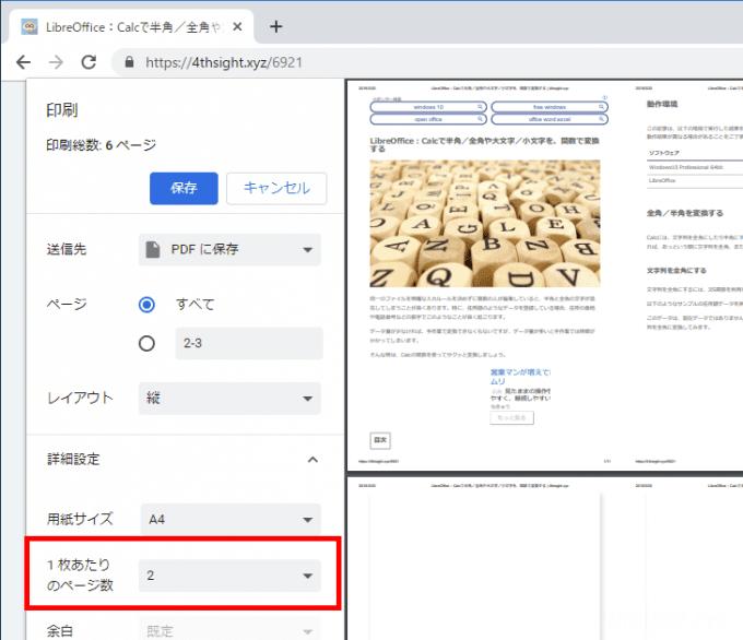 Google Chromeの意外と知られていない便利機能