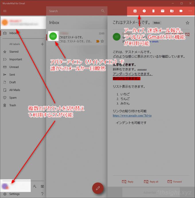 Windows10でGmail専用メールアプリなら「WunderMail for Gmail」がおススメ