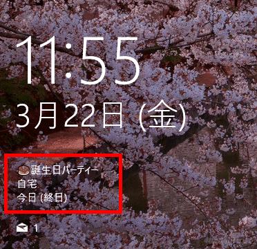 Windows10のロック画面にアプリからの通知を表示する方法