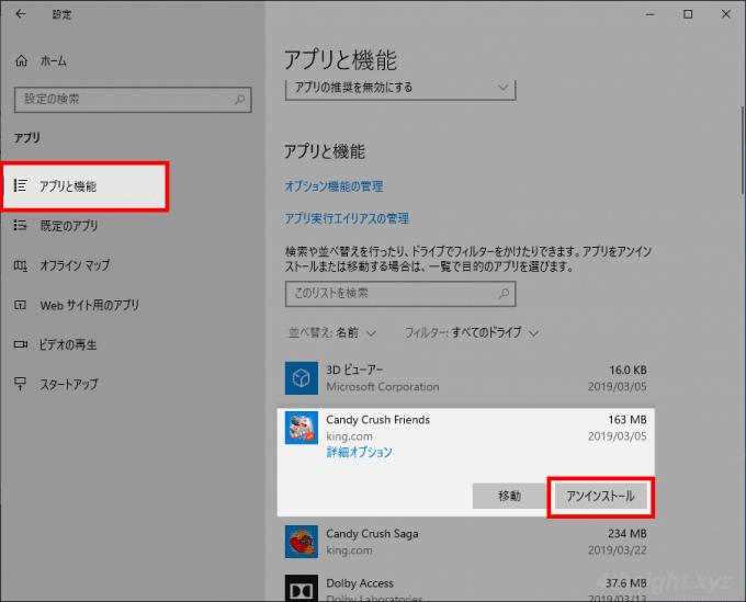 Windows10 PCの動作が遅くなってきたときはディスクをチェックしてみよう。