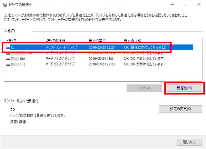 Windows10が遅くなってきたときの解決方法