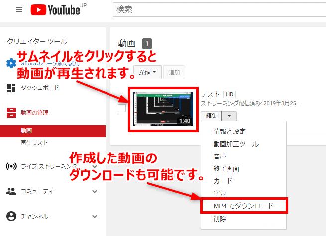 PCのデスクトップ画面を録画するなら「YouTube」でもできるよ。