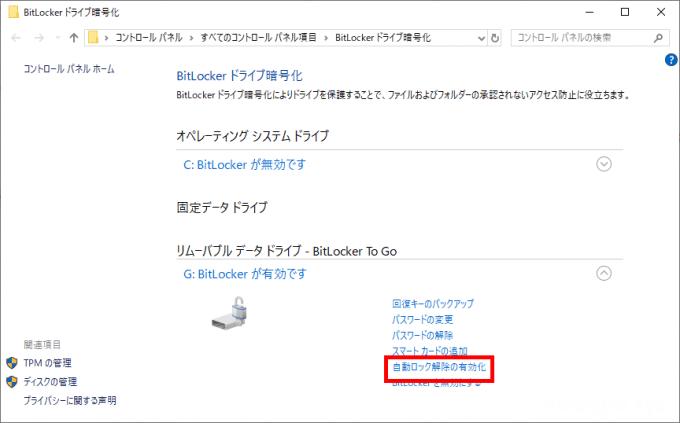 Windows10でUSBメモリを安全に運用するなら「BitLocker To Go」で暗号化すべし。