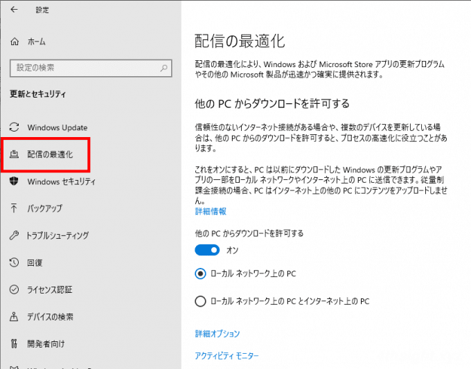Windows10マシンを複数台持っているなら「配信の最適化」で更新プログラムのダウンロードを高速化しよう