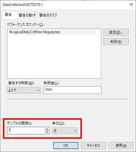 Windows10のリソースをパフォーマンスモニターで監視する方法