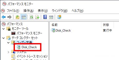 Windows10の起動時にデータコレクターセットを自動開始させる方法