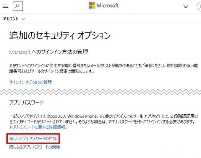 WinSCPからMicrosoft OneDriveへ接続する方法