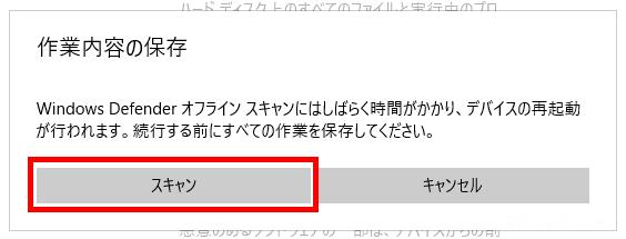 Windows Defender オフラインスキャンで脅威を検出する方法